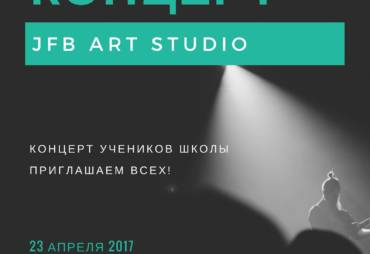 Весенний концерт JFB ART STUDIO