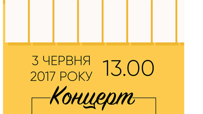 Концерт по классу вокала преподавателя Рудник В. В.