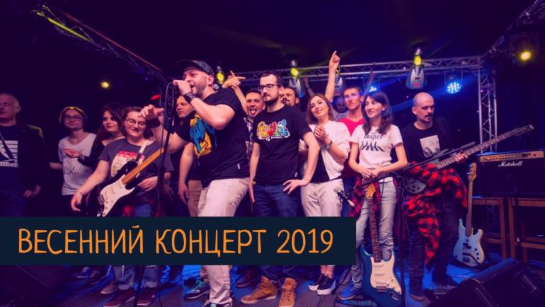 Весенний концерт 2019