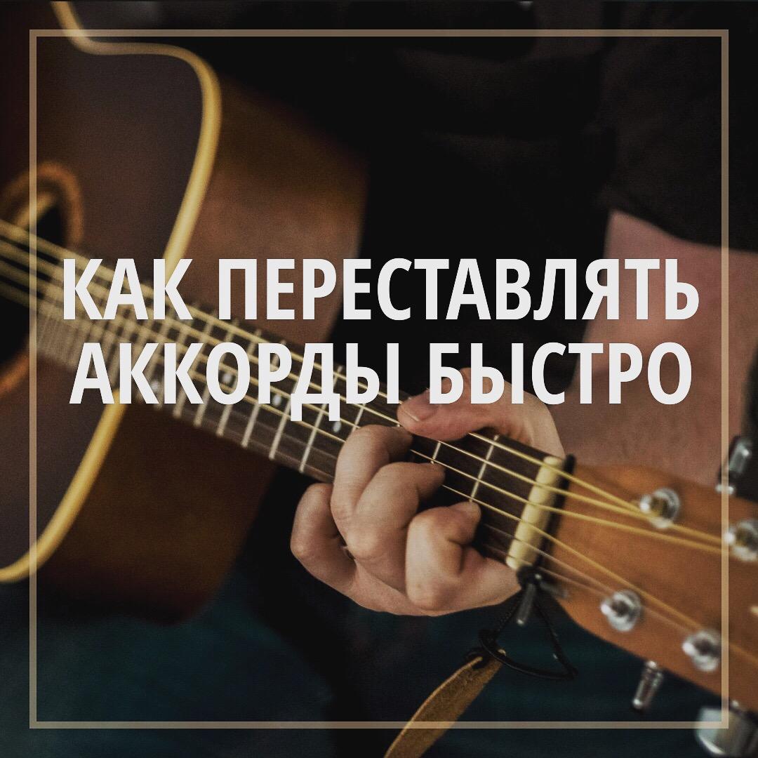 Как переставлять аккорды быстро
